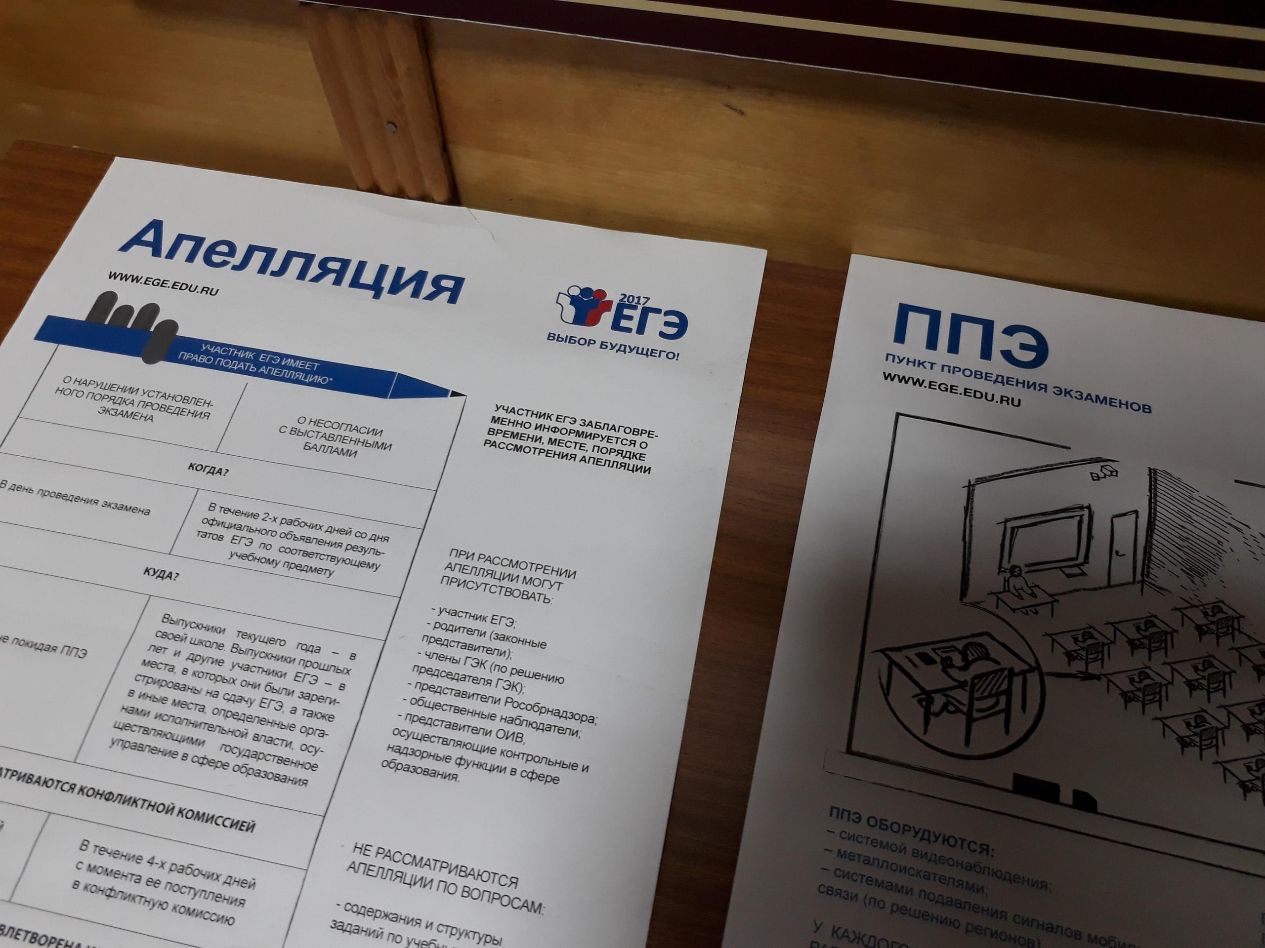 О подаче и рассмотрении апелляций участников  ГИА-9, ГИА-11 в 2021