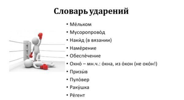 Словарик м-р